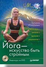 Йога - искусство быть стройным (+DVD)