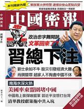《中國密報》第43期: 習總下注