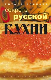 Секреты русской кухни