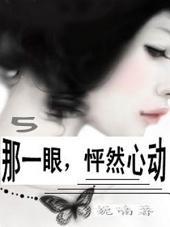 那一眼,怦然心動(5)【原創小說】