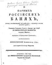 О парных россійских банях: поелику споспѣшествуют онѣ укрѣпленію, сохраненію и возстановленію здравія