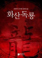 [세트] 화산독룡 (전7권/완결)