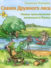 Новые приключения маленького Ежика - Иллюстрированные сказки для детей