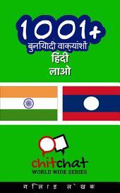 1001+ बुनियादी वाक्यांशों हिंदी - लाओ
