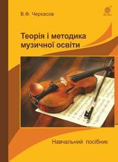 Теорія і методика музичної освіти