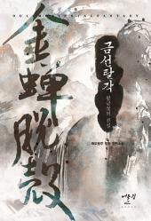 [연재] 금선탈각-황금꽃의 전설 41화