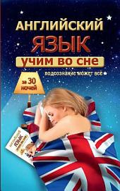 Учим английский во сне за 30 ночей