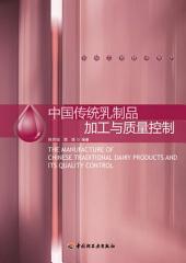 中国传统乳制品加工与质量控制