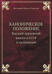 Каноническое положение Высшей церковной власти в СССР и заграницей