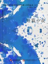 海峡两岸网络原创文学大赛入围作品选(6)短篇小说
