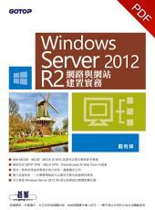 Windows Server 2012 R2網路與網站建置實務(電子書)