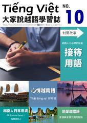 大家說越語 第10期: 最豐富的越語自學教材