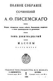 Полное собрание сочинений: Объемы 19-20