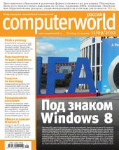 Журнал Computerworld Россия: Выпуски 21-2012