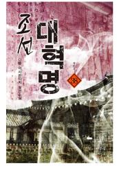 조선대혁명 38