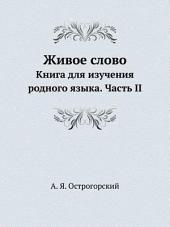 Живое слово. Книга для изучения родного языка