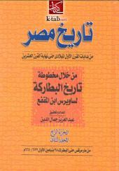 تاريخ مصر الجزء الرابع - المجلد الثاني: الجزء 3