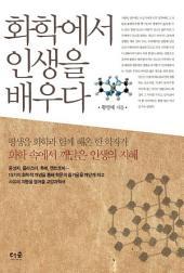 화학에서 인생을 배우다 : 평생을 화학과 함께 해온 한 학자가 화학 속에서 깨달은 인생의 지혜