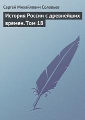 История России с древнейших времен: Том 18