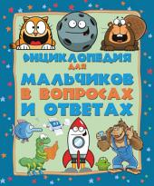 Энциклопедия для мальчиков в вопросах и ответах