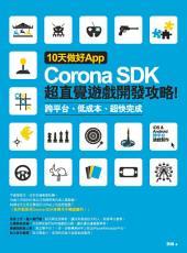 10天做好App: Corona SDK超直覺遊戲開發攻略! 跨平台、低成本、超快完成