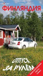 Финляндия. Отпуск за рулем. Путеводитель