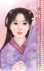 冷魅將軍~皇城絕魅九男子之六: 禾馬文化甜蜜口袋系列188