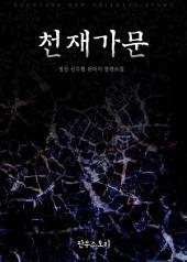 [세트] 천재가문 (전7권/완결)