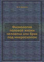 Физиология половой жизни человека или брак под микроскопом