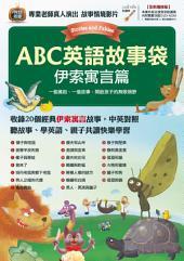 ABC英語故事袋 伊索寓言篇 [有聲版]: 邊聽故事邊學英語,親子共讀快樂學習 Stories and Fables