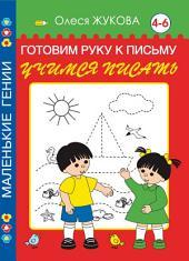 Готовим руку к письму. Учимся писать. 4-6 лет