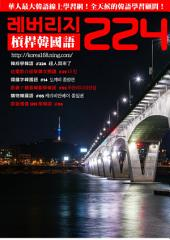槓桿韓國語學習週刊第224期: 最豐富的韓語自學教材