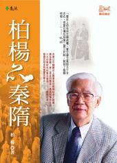 柏楊品秦隋: 柏楊以「瓶頸定律」,精闢解讀中國史上最著名的兩個短命王朝