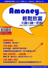 Amoney財經e周刊: 第151期
