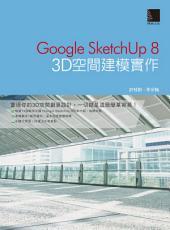 Google SketchUp 8-3D空間建模實作