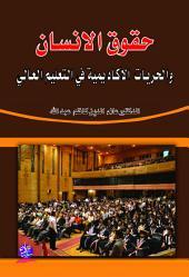 حقوق الإنسان و الحريات الإكاديمية في التعليم العالي