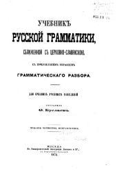 Учебник русской грамматики: сближенной с церковно-славянскою, с приложением образцов грамматическаго разбора
