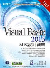 Visual Basic 2013程式設計經典(電子書)