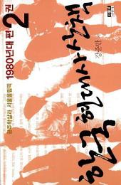 한국 현대사 산책 1980년대편 2 : 광주학살과 서울올림픽