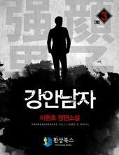 강안남자 1부 3 - 이원호 장편소설