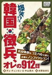 韓国徴兵、オレの912日: 兵役体験をコミカルに綴る赤裸々ノンフィクション!
