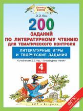 Литературное чтение. 200 заданий по литературному чтению для тематического контроля. Литературные игры и творческие задания. 4-й класс