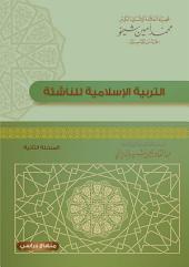 التربية الإسلامية للناشئة- المرحلة الثانية