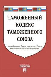 Таможенный кодекс Таможенного союза по состоянию на 01.08.2017