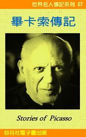 畢卡索傳記: 世界名人傳記系列7 Picasso