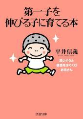 第一子を伸びる子に育てる本: 思いやりと個性をはぐくむお母さん