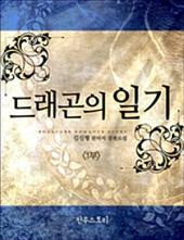 [세트] 드래곤의 일기 (전8권/완결)