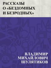 Рассказы о бездомных и безродных интеллигентах: (Очерки и рассказы Евгения Чирикова, кн. 1 и 2)