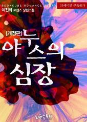 [세트] 야누스의 심장 (개정판) (전2권/완결)