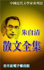 朱自清散文全集: 近代文學大師大賞